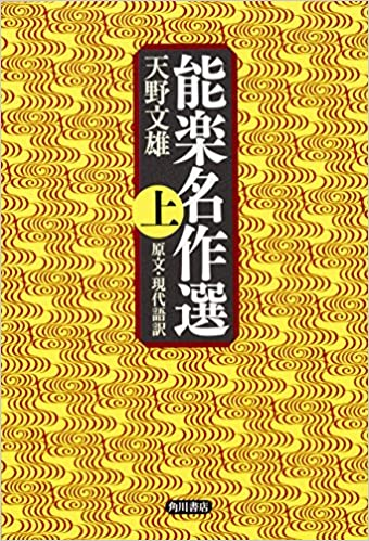 能楽名作選 上 原文・現代語訳  ...