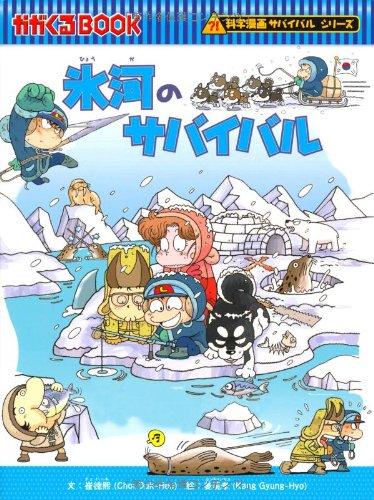 氷河のサバイバル (かがくるBOOK―科学漫画サバイバルシリーズ)