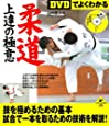 【DVDでよくわかる】柔道上達の極意 (LEVEL UP BOOK with DVD)