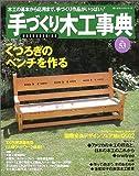 手づくり木工事典―木工の基本から応用まで、手づくり作品がいっぱい! (No.53) (婦人生活ベストシリーズ)