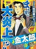 I learn Kintaro 15 Salaryman Kintaro ISBN: 4081094802 (2007) [Japanese Import]
