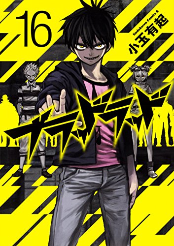 ブラッドラッド (16) (カドカワコミックス・エース)
