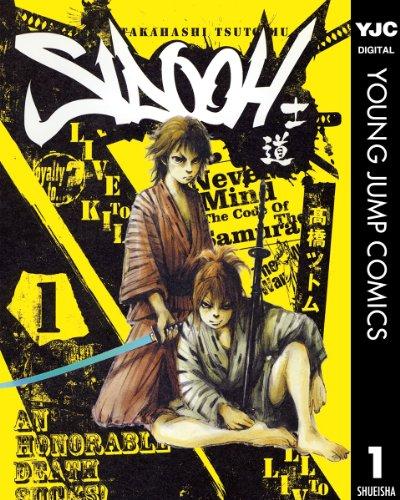 SIDOOH―士道―の感想