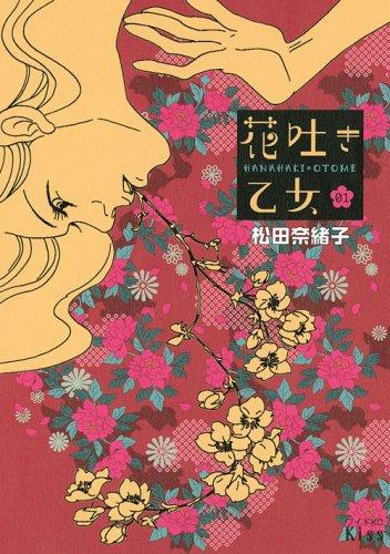 花吐き乙女(1) (ワイドKC Kiss)