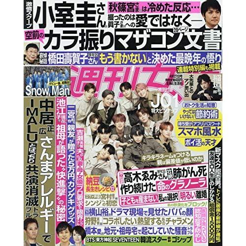 週刊女性 2021年 4/27号 表紙画像
