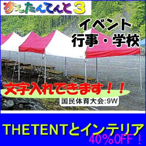 KA/9WK(3.6m×3.6m)かんたんキングテント(集会用イベントテント) B00AQ8BHLW 緑+白 緑+白