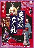 Japanese Movie - Shinonomero Onna No Ran [Japan DVD] DUTD-3456