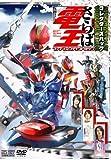 さらば仮面ライダー電王 ファイナル・カウントダウン コレクターズパック DVD