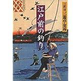 江戸前の釣り (中公文庫)