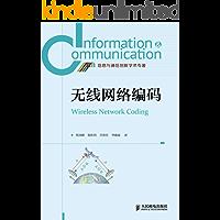 无线网络编码 (信息与通信创新学术专著)