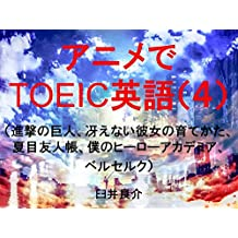 Anime de TOEIC 4 the forth ebook for studying TOEIC with some sentences which describe some Japanese animation such as attack on titan saenaikanojyonosodatekata ... my hero academiaberserk (Japanese Edition)