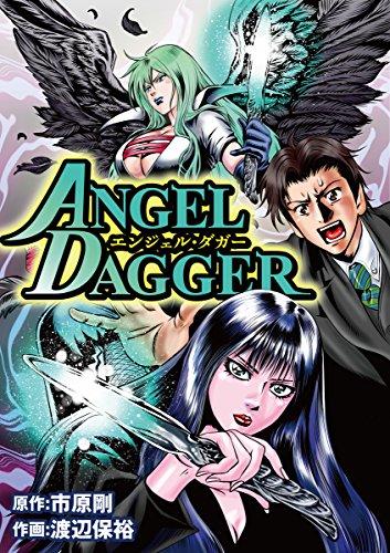 ANGEL DAGGERの感想