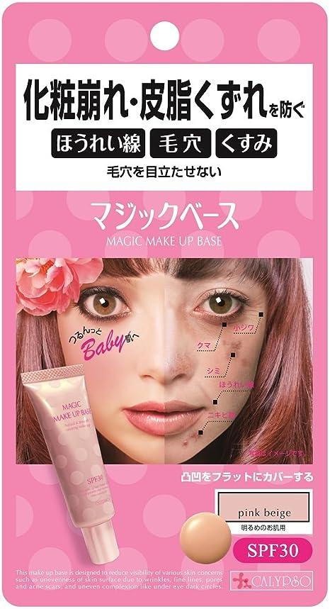 化粧下地 ピンク