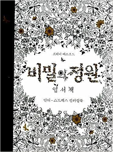 Secret Garden Postcards Anti Stress Coloring Book Healing Therapy Korean Edition Johanna Basford 0755897483985 Amazon Books