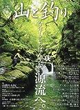 山と釣り vol.3(2017) 今年もいちばん美しい源流へ。 特集:山釣りABCもっと魚に出 (CHIKYU-MARU MOOK)