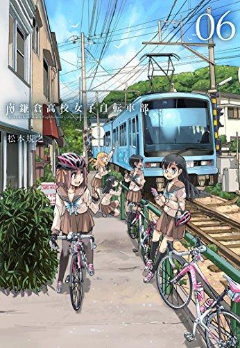 南鎌倉高校女子自転車部(6) / 松本規之の商品画像