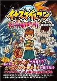 Inazuma Eleven Research Institute (Famitsu BOOKS)