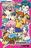 Inazuma Eleven GO anthology! (Chao Comics) (2013) ISBN: 4091353363 [Japanese Import]