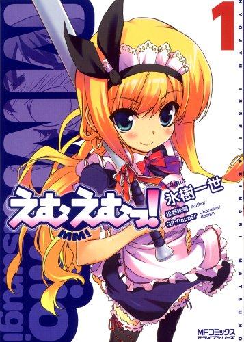 えむえむっ! 1 (1) (MFコミックス アライブシリーズ)