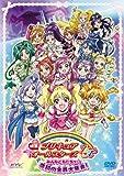 Precure Pre-cure Pre cure Movie All Stars Dx Minna tomodachi Kiseki no Zenin Daisyuugo !