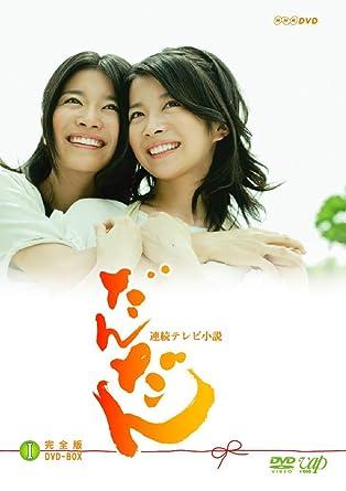 Amazon   だんだん 完全版 DVD-B...