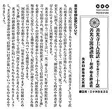 Daihonzan Zenkoji Dai Hongan - Zenkouji Shounin Houwa Juunen Zenkouji Ryuu Eisanka [Japan CD] PCCG-1266