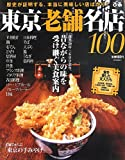 東京老舗名店100―歴史が証明する、本当に美味しい店ばかり!