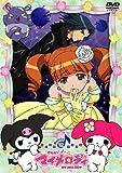 おねがいマイメロディ Melody12 [DVD]