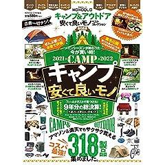 キャンプ&アウトドア 最新号 サムネイル