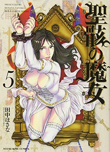 聖骸の魔女 5巻 (ヤングキングコミックス)