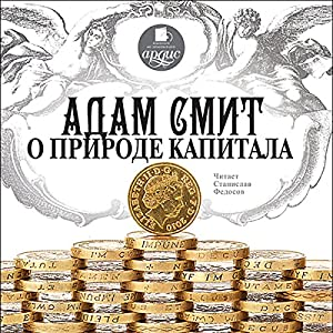Adam Smit o prirode kapitala Audiobook by Adam Smit Narrated by Stanislav Fedosov