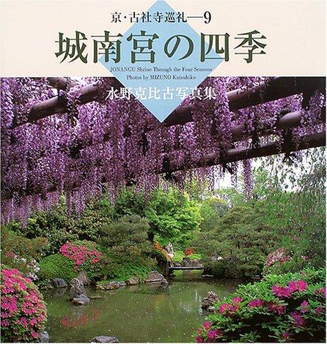 城南宮の四季―水野克比古写真集 (京・古社寺巡礼)