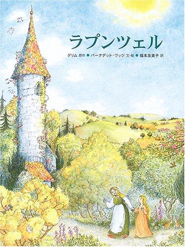 ラプンツェル―グリム絵本