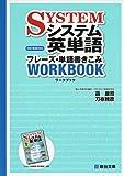 システム英単語フレーズ・単語書きこみワークブック―改訂新版対応