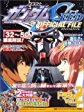Mobile Suit Gundam seed official file Drama Hen vol.2 (KC Deluxe) (2003) ISBN: 4063348091 [Japanese Import]