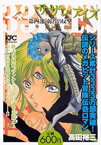 3×3EYES 第四部 弱者の反撃 (講談社プラチナコミックス)