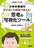 小学校国語科学び合いの授業で使える! 「思考の可視化ツール」 (国語授業アイデア事典)
