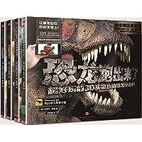 科学跑出来系列(第一辑):恐龙跑出来了+龙卷风跑出来了+太阳跑出来了等(套装共4册)