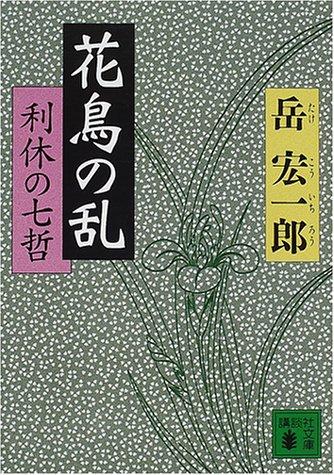 花鳥の乱―利休の七哲 (講談社文庫)