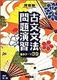 古文文法問題演習―基本テーマ30 (河合塾SERIES)