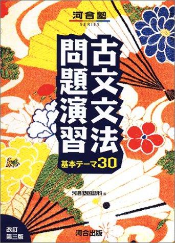 古文のおすすめ参考書・問題集『古文文法問題演習―基本テーマ30』