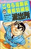 こちら葛飾区亀有公園前派出所 54 (ジャンプコミックス)