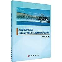 水库汛期分期与分期汛限水位调整理论与实践