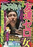 女の不幸人生 vol.39(まんがグリム童話 2017年09月号増刊) [雑誌]