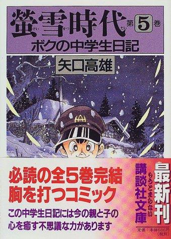 蛍雪時代―ボクの中学生日記 (第5巻) (講談社文庫)