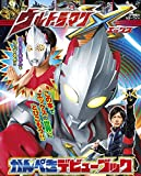 Ultraman X Japanese debut book (House colour)