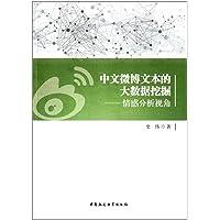 中文微博文本的大数据挖掘:情感分析视角