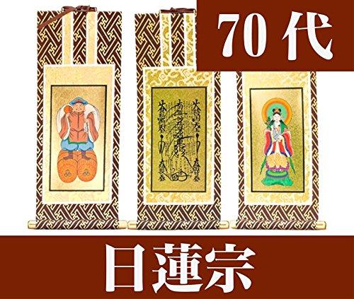 『日蓮宗』 オリジナル掛軸3枚セット 70代(高さ39cm) 曼荼羅 鬼子母神 大黒天 70代 B00J49O4OG 日蓮宗|70代 70代 日蓮宗
