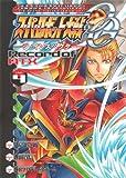 スーパーロボット大戦OG ―ジ・インスペクター― Record of ATX Vol.4 (電撃コミックス)