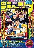 ジャンプスーパーHEROES スペシャルコレクションDVD 4 (ジャンプスーパーHEROES スペシャルコレクションDVD) (<DVD>)